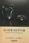 20130522minakuchi.jpg