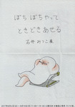 201708ishiimitsuko1.jpg