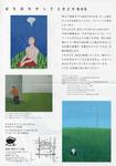 201708ishiimitsuko2.jpg
