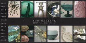 2018okayama_tenmaya.jpg