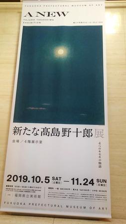 fukuoka201911a.jpg