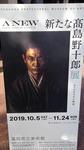 fukuoka201911c.jpg