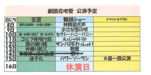 hanafubuki03b.jpg