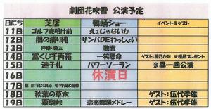 hanafubuki03c.jpg