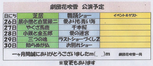 hanafubuki03e.jpg