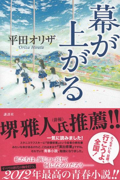 平田オリザの青春小説『幕が上が...