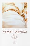 yamaemayumii201607a.jpg