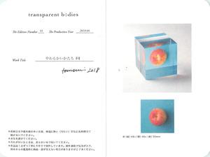 yawarakai_katachi_4s.jpg