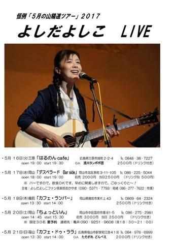 yoshidayoshiko201705.jpg