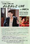 yoshiko201812_01.jpg